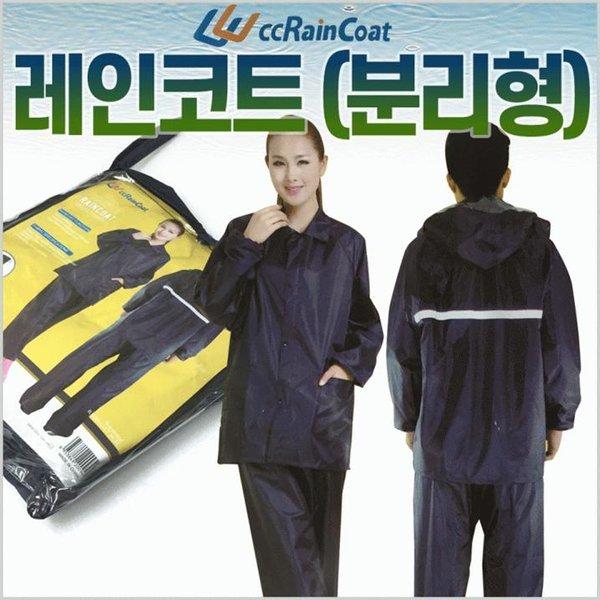 레인 코트 (분리형) 우의 휴대용 콘서트 우비 상품이미지