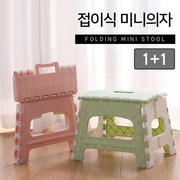 (접이식 간이의자 1+1) 폴딩의자 접이식발판 미니의자 상품이미지