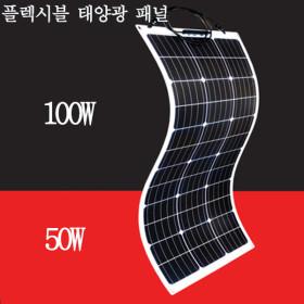 자동차전지판 플렉시블 태양열 솔라 모듈 태양광 패널