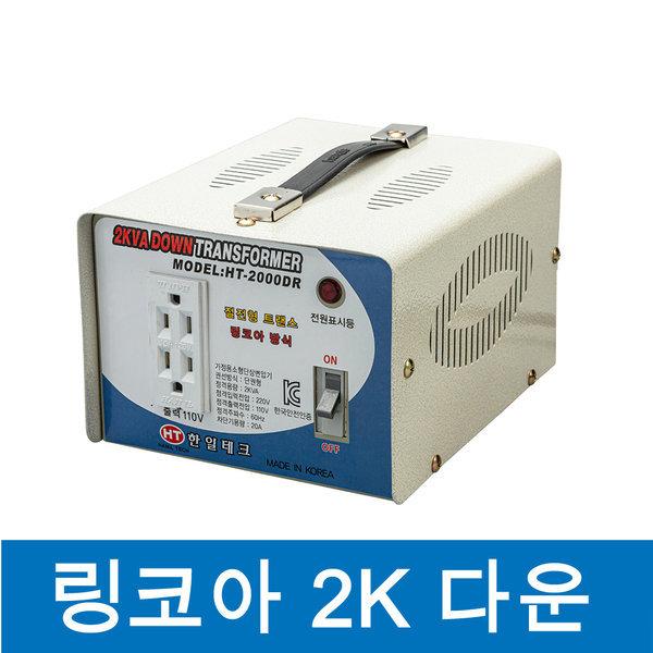 한일 링코아변압기 2k 다운트랜스 고효율 저소음 상품이미지