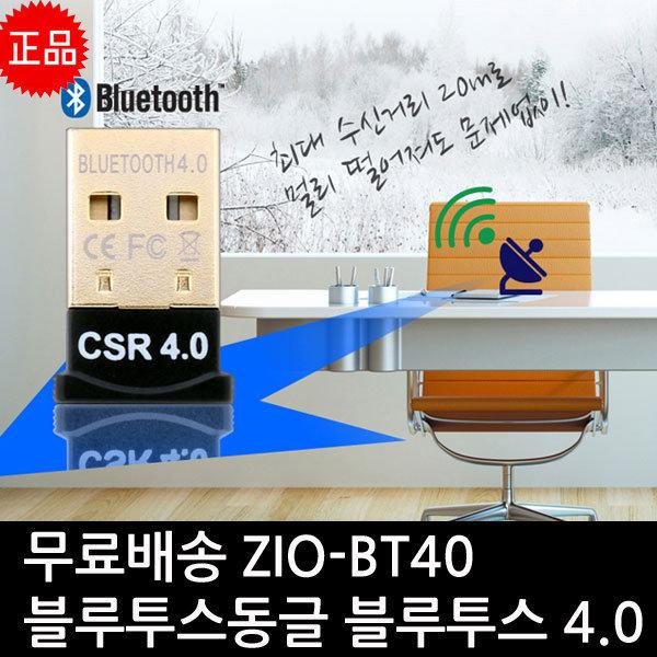 무료 ZIO-BT40 블루투스동글 블루투스 4.0 상품이미지
