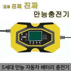 자동차 배터리 충전기 과열 방전 방지 LCD 5세대 만능
