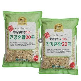대한농산 싹틔운발아3곡+건강혼합20곡 4kg(2kgX2봉)