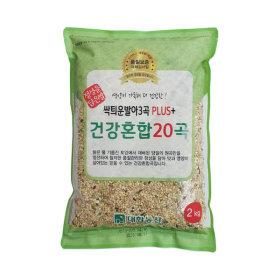 대한농산 싹틔운발아3곡+건강혼합20곡 2kg 간편잡곡밥