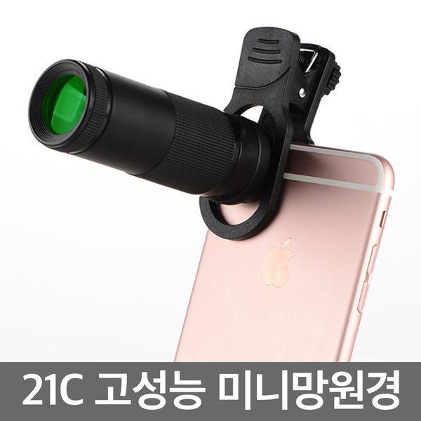 휴대용 고성능 미니망원경 /스마트폰망원렌즈/단망경 상품이미지