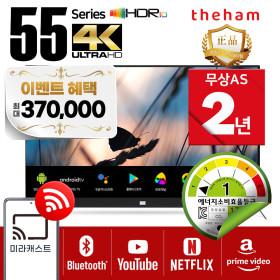 더함 안드로이드 스마트 LED TV 우버 U553UHD 정품패널