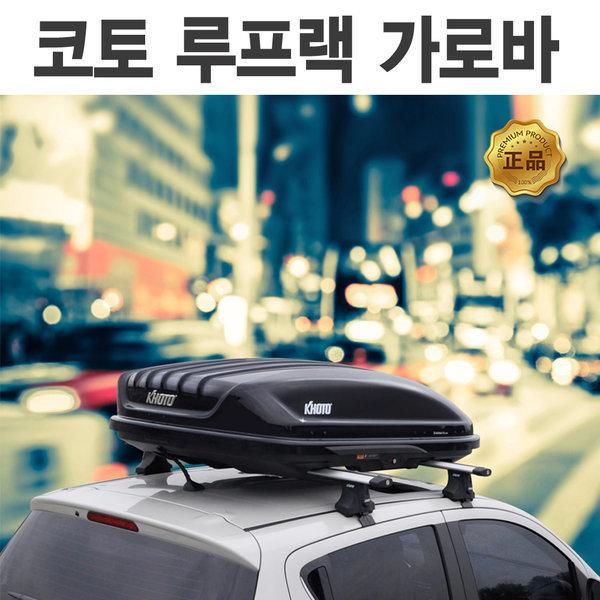 코토 자동차 루프박스 가로바 에너제틱360 시공비포함 상품이미지