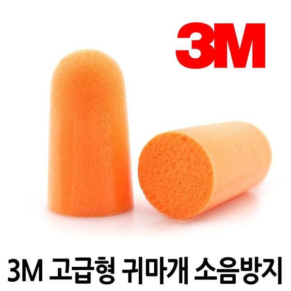 1+2 3M 귀마개 소음방지 이어플러그 방음 이어폰 이어 상품이미지