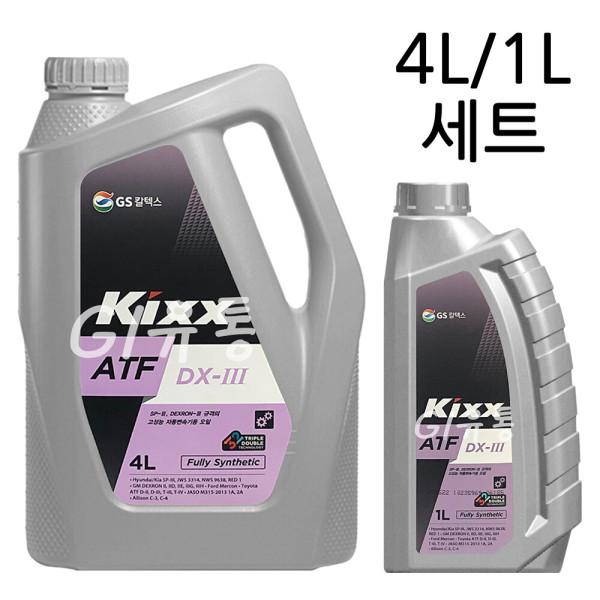 킥스 Kixx ATF DX3 4L 1L Set 자동 변속기 미션 오일 상품이미지