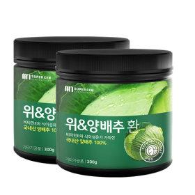 위앤 양배추환 100%국산 양배추 300g+300g 2통