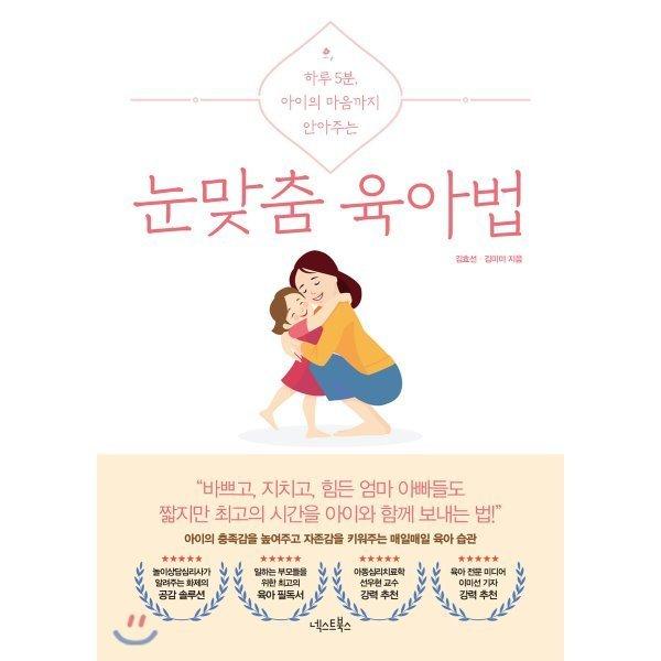 눈맞춤 육아법 : 하루 5분  아이의 마음까지 안아주는  김효선 김미미 상품이미지