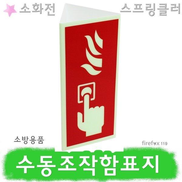 수동조작함표지판/스프링클러/옥내소화전/화재/발신기 상품이미지