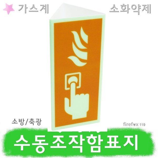 수동조작함표지판/소화약제/가스계/화재/비상스위치 상품이미지