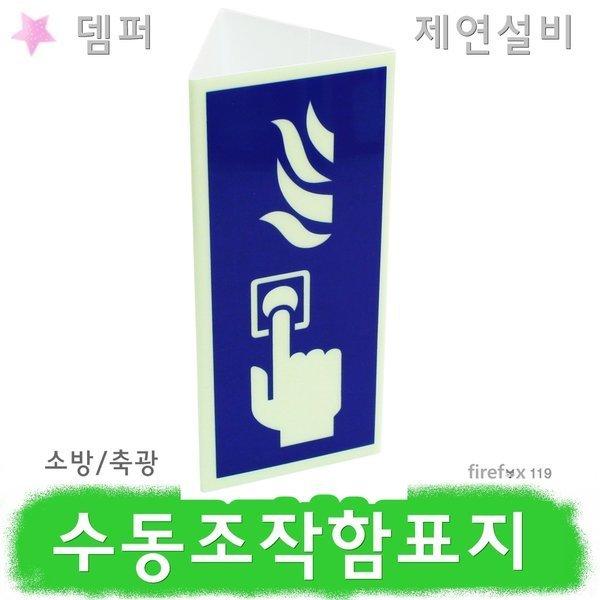 수동조작함표지판/제연/뎀퍼/화재대피/소방/비상버튼 상품이미지