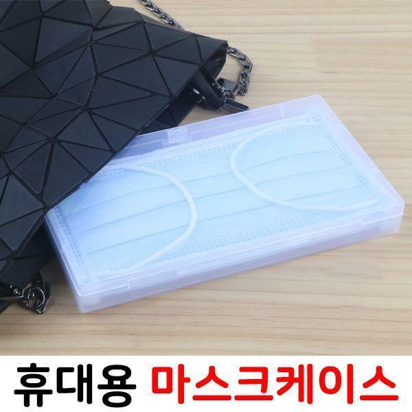 휴대용 마스크케이스 투명 하드 미세먼지 차단 다용도 상품이미지