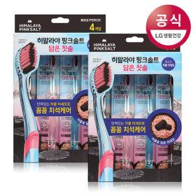 핑크솔트 담은 칫솔 힘있는 차콜 미세모 4입 2개