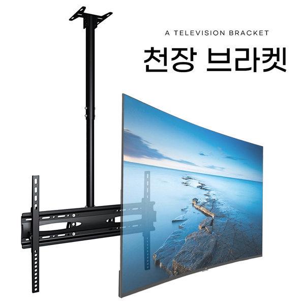 천정형 TV 브라켓 거치대 32~70인치용 H 상품이미지