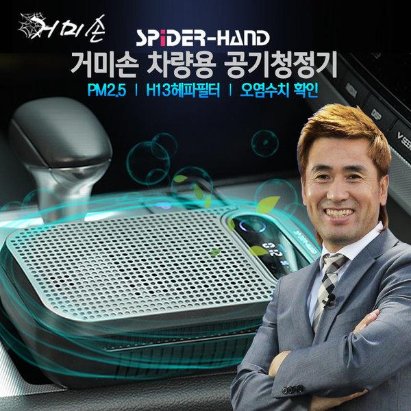 SPIDER-HAND (블랙) 차량용 공기청정기 헤파필터 H13 상품이미지
