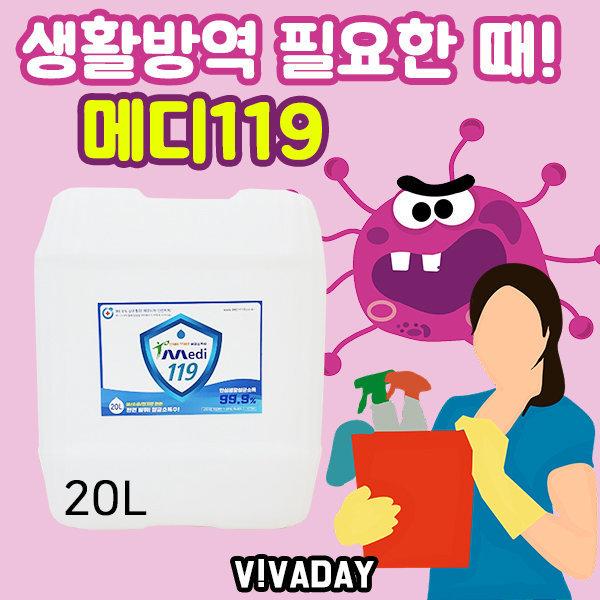 살균세정 살균탈취수 메디119 20L 상품이미지