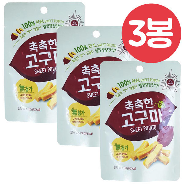 (무배)촉촉한고구마 50gX3봉/고구마말랭이/고구마스틱 상품이미지