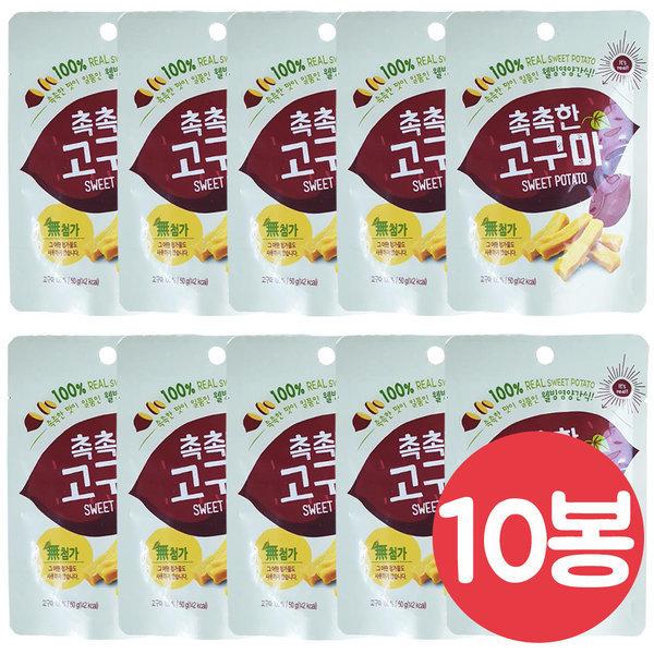 (무배)촉촉한고구마 50gX10/고구마말랭이/고구마스틱 상품이미지
