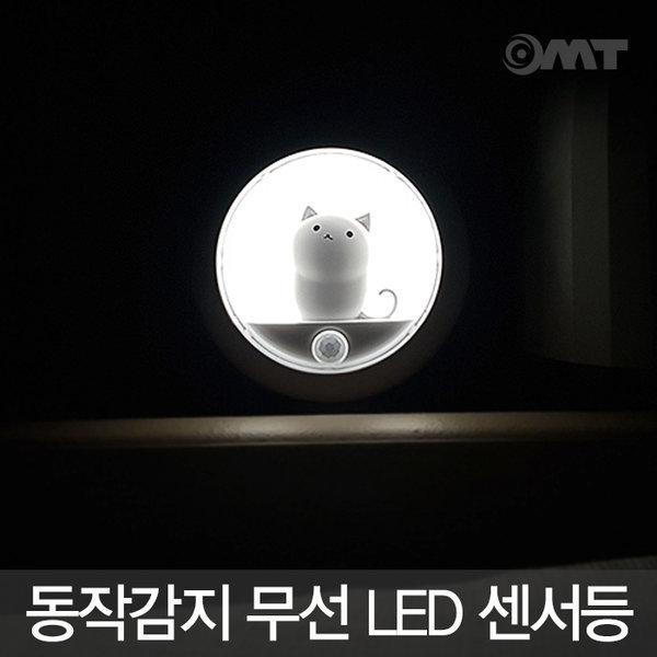 충전식 무선 고양이 LED 조명 센서등 취침등 OL-CAT 상품이미지