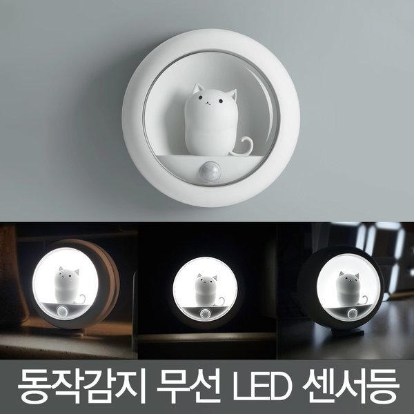 충전식 무선 고양이 동작감지 LED 센서등 벽등 OL-CAT 상품이미지