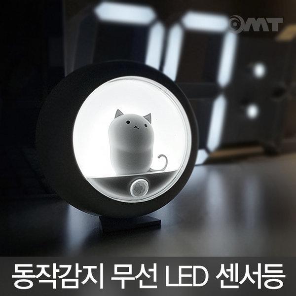 고양이 LED 동작감지 충전식 무선 거실 센서등 OL-CAT 상품이미지