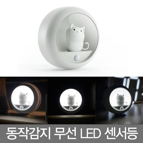 현관 베란다 충전식 무선 고양이 LED 센서등 OL-CAT 상품이미지