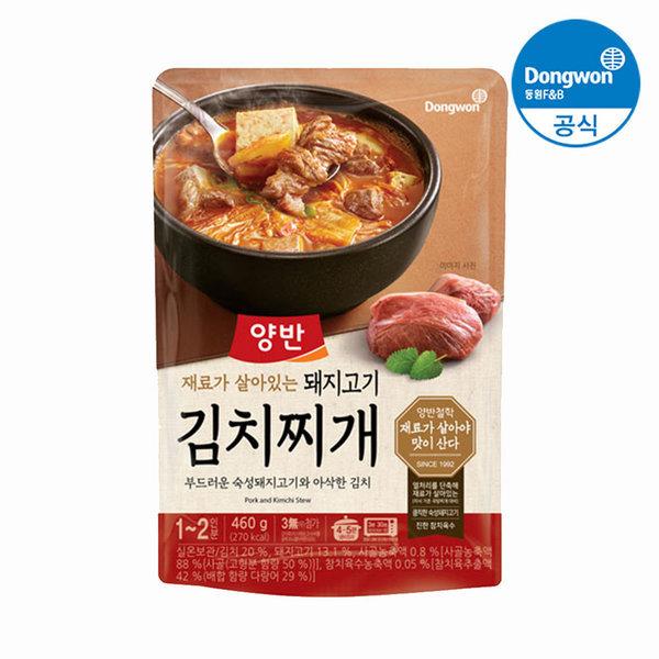 동원 양반 숙성 돼지고기 김치찌개 460g 1팩 상품이미지