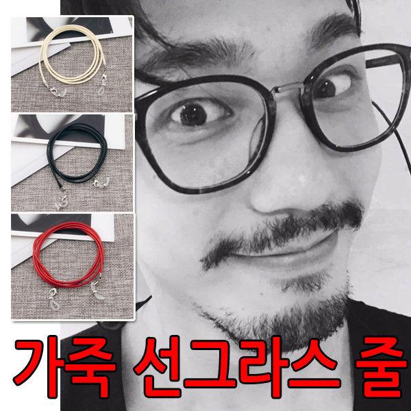 가죽 PU 안경  선글라스 줄 스트랩 끈 목걸이 H 상품이미지