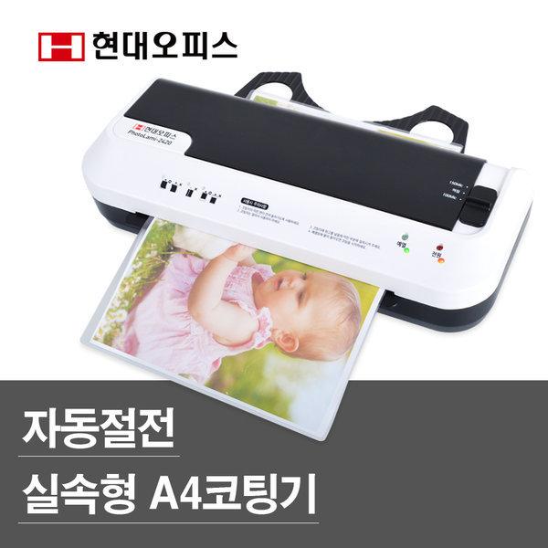 A4코팅기 PL-2420 소형 가정용 어린이집 자동절전기능 상품이미지