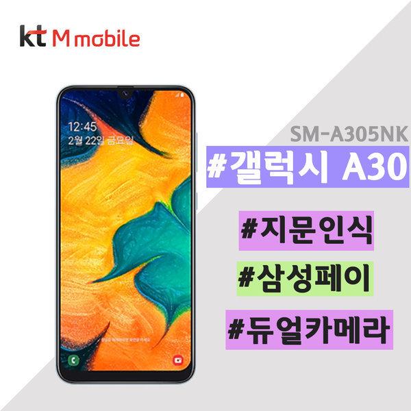 알뜰폰/KT M모바일/삼성 갤럭시A30(A305NK)/구매가0원 상품이미지