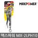 맥스파워/MX-2LPH10/2스텝 파워락킹 플라이어/셋업홀 상품이미지