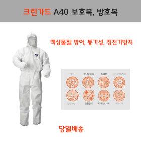 유한킴벌리 크린가드A40 액상방어통기성정전기방지