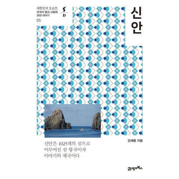 신안 : 한국의 땅과 사람에 관한 이야기 (대한민국 도슨트 5) 상품이미지