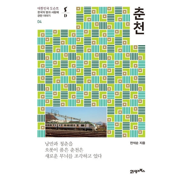 춘천 : 한국의 땅과 사람에 관한 이야기 (대한민국 도슨트 4) 상품이미지