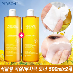 1+1/Fraijour/Wormwood/High-Capacity/500ml/Moisturizer