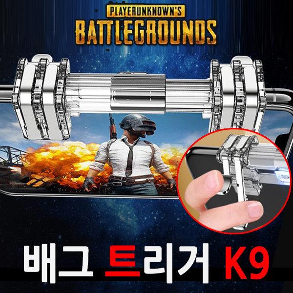 스마트폰 베그 트리거 K9 조이스틱 버튼H 상품이미지