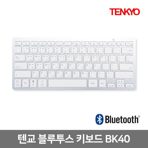 멀티페어링 블루투스3.0 키보드 TK-BK40 IOS WIN 호환 상품이미지