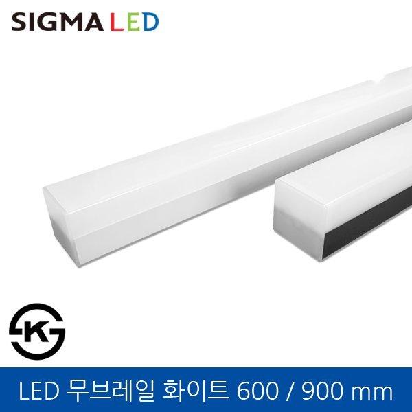 시그마 LED 무브레일 화이트 600mm/900mm 20W/25W 상품이미지