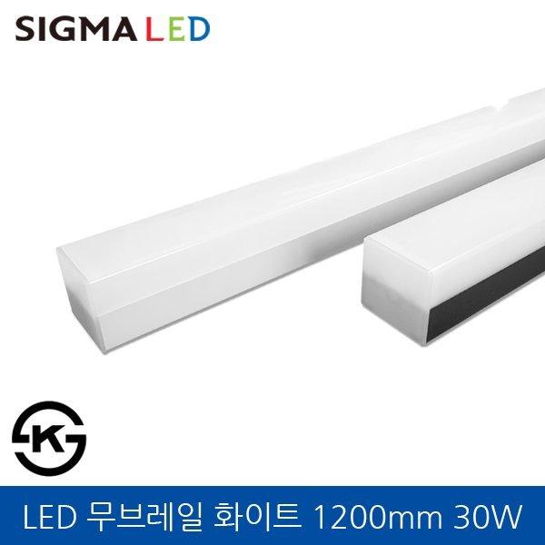 시그마 LED 무브레일 화이트 1200mm 30W 상품이미지