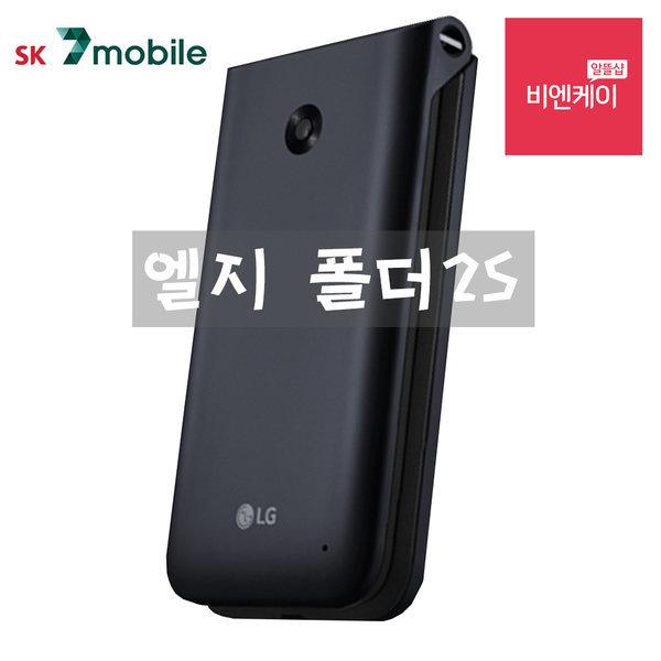 SK7모바일/신규/번이/엘지폴더2S/효도폰/폴더폰/0원 상품이미지