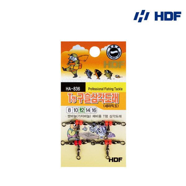 HDF T형 구슬 삼각도래 HA-836 상품이미지