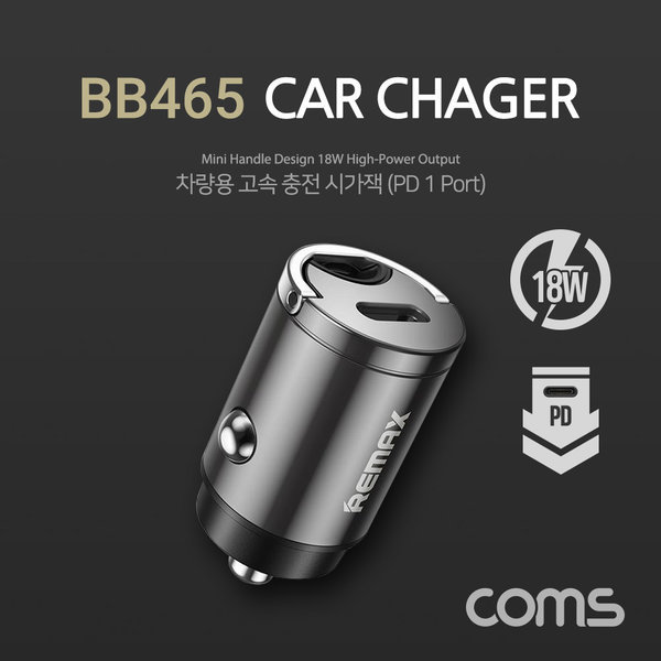 BB465 Coms 차량용 전원 시가잭(Type C)QC 3.0 고속 상품이미지