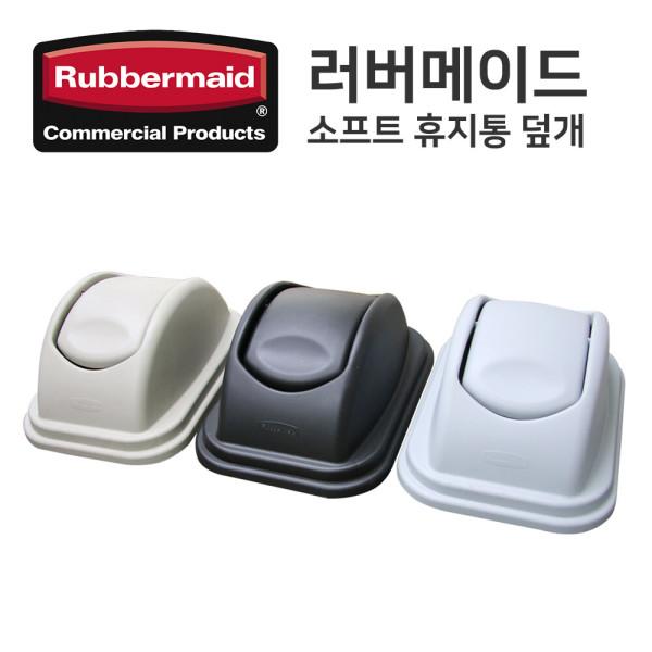 러버메이드  소프트 휴지통 덮개 (중형 27L/회색)  1 상품이미지