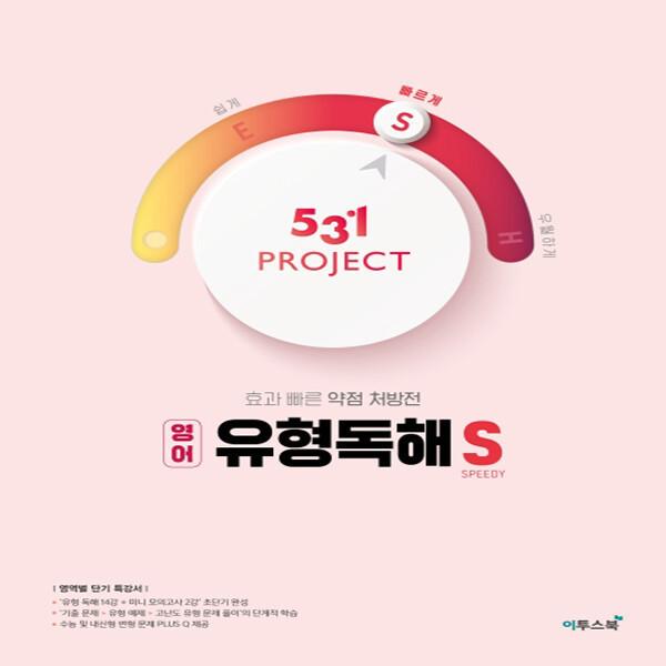 이투스북 531 프로젝트 PROJECT 영어 유형독해 빠르게 S (Speedy) (2020년) 상품이미지