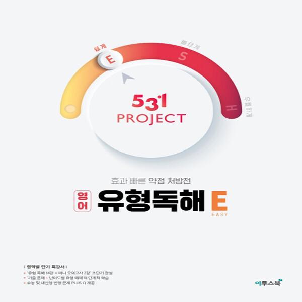 이투스북 531 프로젝트 PROJECT 영어 유형독해 쉽게 E (Easy) (2020년) 상품이미지