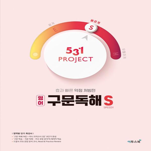 이투스북 531 프로젝트 PROJECT 영어 구문독해 빠르게 S (Speedy) (2020년) 상품이미지