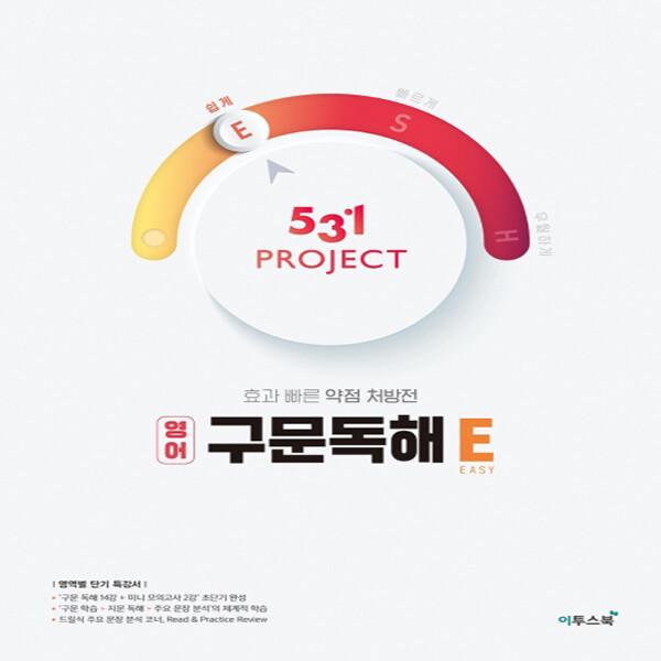 이투스북 531 프로젝트 PROJECT 영어 구문독해 쉽게 E (Easy) (2020년) 상품이미지